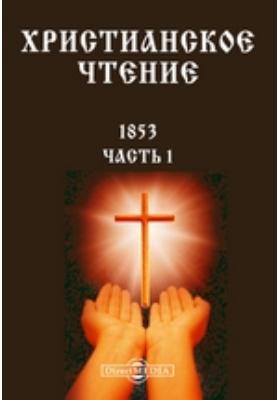 Христианское чтение: журнал. 1853, Ч. 1