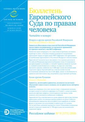 Бюллетень Европейского Суда по правам человека. Российское издание: журнал. 2016. № 9(171)