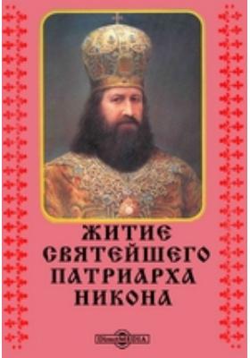 Житие святейшего патриарха Никона