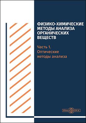 Физико-химические методы анализа органических веществ: учебно-методическое пособие, Ч. 1. Оптические методы анализа