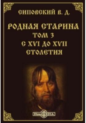 Родная старина. Т. 3. С XVI до XVII столетия