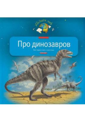 Про динозавров и других