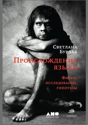 Происхождение языка : факты, исследования, гипотезы: научно-популярное издание