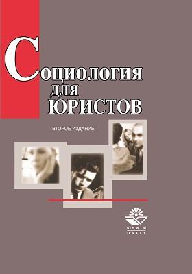 Социология для юристов: учебное пособие