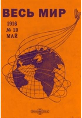 Весь мир. 1916. № 20, Май