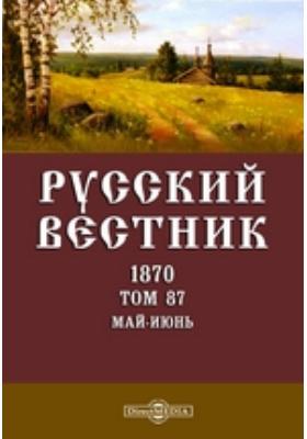 Русский Вестник: журнал. 1870. Т. 87. Май-июнь