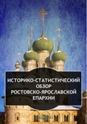 Историко-статистический обзор Ростовско-Ярославской епархии