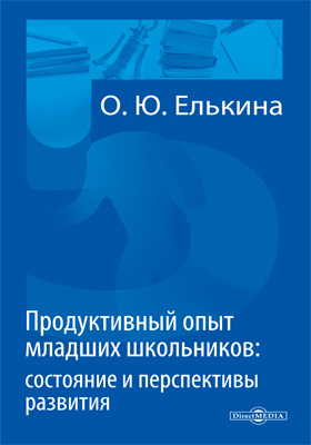 Продуктивный опыт младших школьников: состояние и перспективы развития : книга для учителя: монография