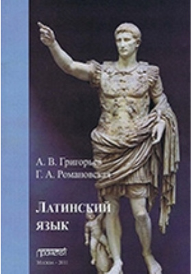 Латинский язык, Ч. 1. Теория и практика