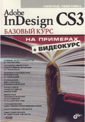Adobe InDesign CS3. Базовый курс на примерах : + видеокурс на CD-ROM