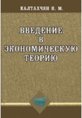 Введение в экономическую теорию: учебное пособие