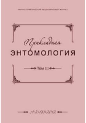 Прикладная энтомология: журнал. 2012. Т. III, № 2(8)