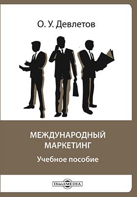 Международный маркетинг: учебное пособие