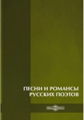Песни и романсы русских поэтов: художественная литература