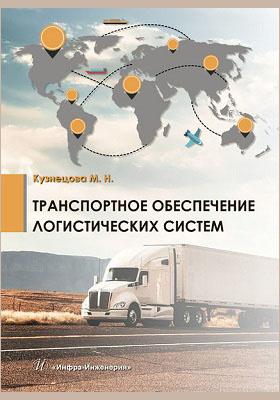 Транспортное обеспечение логистических систем: монография