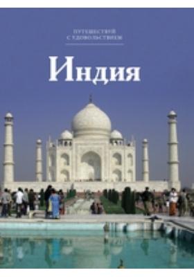 Т. 18. Индия