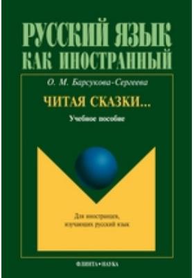 Читая сказки…: учебное пособие