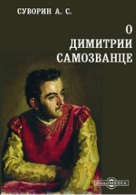 О Димитрии Самозванце
