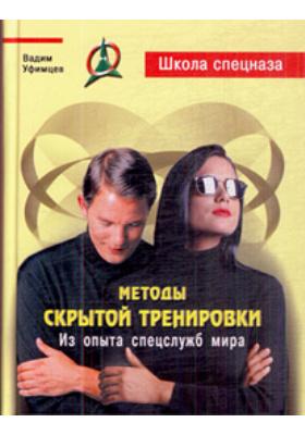 Методы скрытой тренировки. Из опыта спецслужб мира : 2-е издание