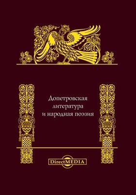 Допетровская литература и народная поэзия : тексты, переводы, примечания, словарь: монография