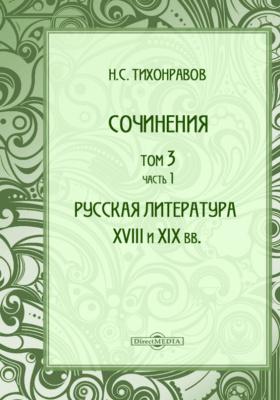 Сочинения. Т. 3, Ч. 1. Русская литература XVIII и XIX вв