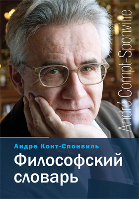 Философский словарь: словарь
