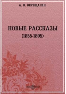 Новые рассказы. (1855-1895)