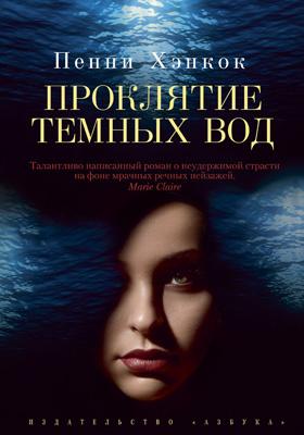 Проклятие темных вод: роман