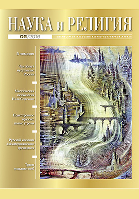 Наука и Религия: ежемесячный массовый научно-популярный журнал. 2016. № 5