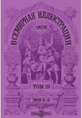 Всемирная иллюстрация: журнал. 1878. Том 19, №№ 6-9