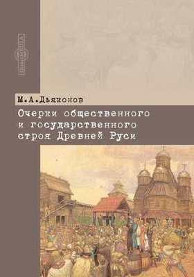 Очерки общественного и государственного строя Древней Руси: публицистика