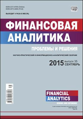 Финансовая аналитика = Financial analytics : проблемы и решения: научно-практический и информационно-аналитический сборник. 2015. № 35(269)
