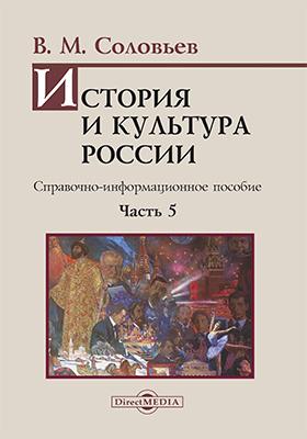 История и культура России: справочно-информационное пособие : в 6 ч., Ч. 5