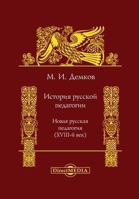 История русской педагогии, Ч. II. Новая русская педагогия (XVIII-й век)