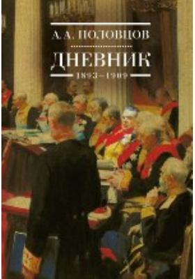Дневник. 1893–1909: документально-художественная