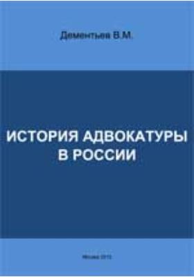 История адвокатуры в России