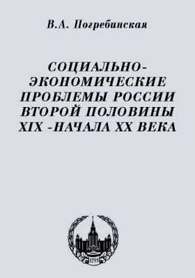 Социально-экономические проблемы России второй половины ХIХ — начала XX века: учебное пособие