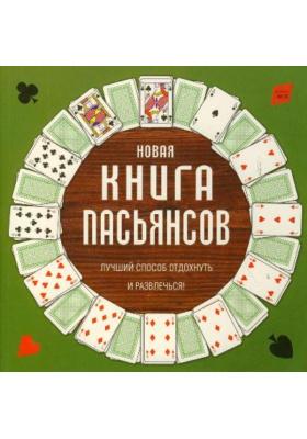 Новая книга пасьянсов = Card Games for One. A Comprehensive Guide to Solitaire Games : Лучший способ отдохнуть и развлечься!