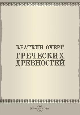 Краткий очерк греческих древностей