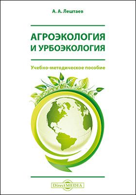 Агроэкология и урбоэкология: учебно-методическое пособие