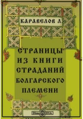 Страницы из книги страданий болгарского племени: художественная литература
