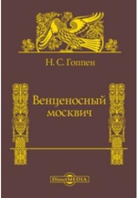 Венценосный москвич