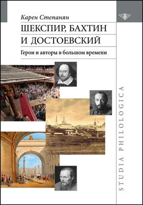 Шекспир, Бахтин и Достоевский : герои и авторы в большом времени: монография
