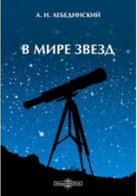 В мире звезд: научно-популярное издание
