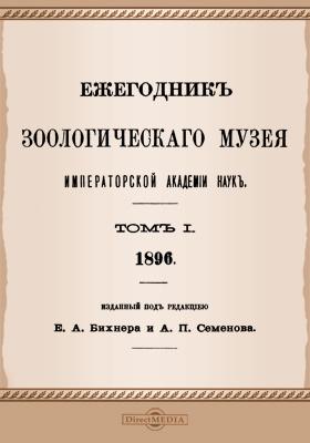 Ежегодник Зоологического музея Императорской Академии Наук: журнал. 1896. Том 1