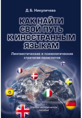 Как найти свой путь к иностранным языкам: Лингвистические и психологические стратегии полиглотов