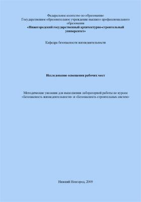 Исследование освещения рабочих мест: методические указания