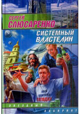 Системный властелин : Фантастический роман