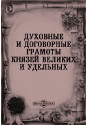 Духовные и договорные грамоты князей великих и удельных