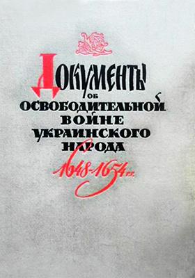 Документы об освободительной войне украинского народа 1648-1654 гг